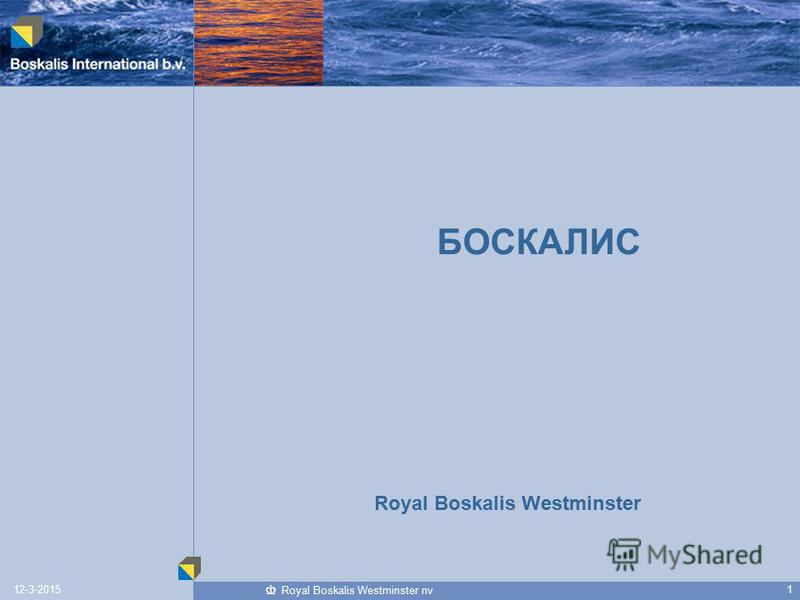 112-3-2015 Royal Boskalis Westminster nv БОСКАЛИС Royal Boskalis Westminster