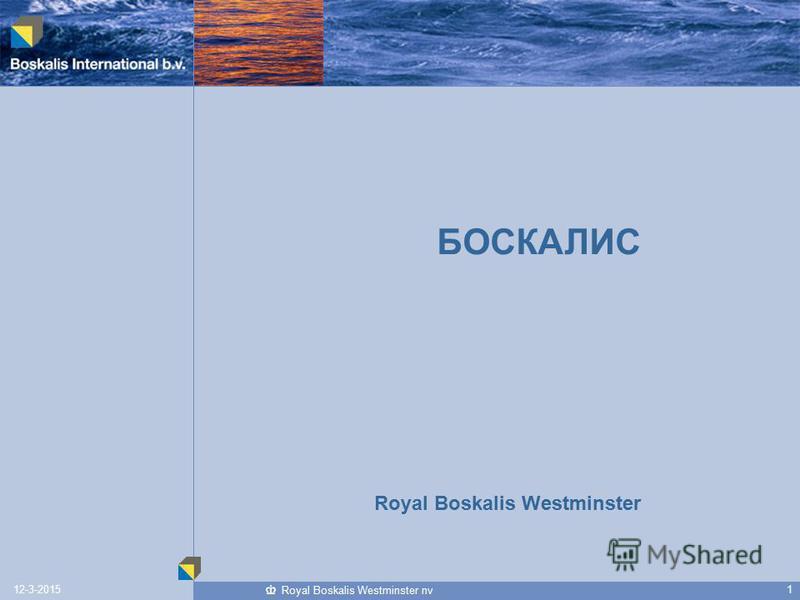 112-3-2015 Royal Boskalis Westminster nv БОСКАЛИС Royal Boskalis Westminster