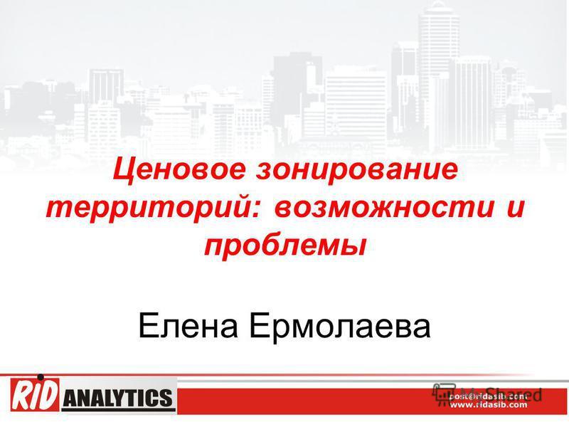 Ценовое зонирование территорий: возможности и проблемы Елена Ермолаева