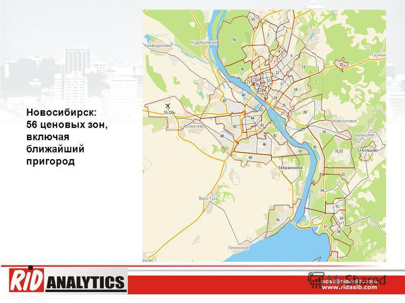 Новосибирск: 56 ценовых зон, включая ближайший пригород
