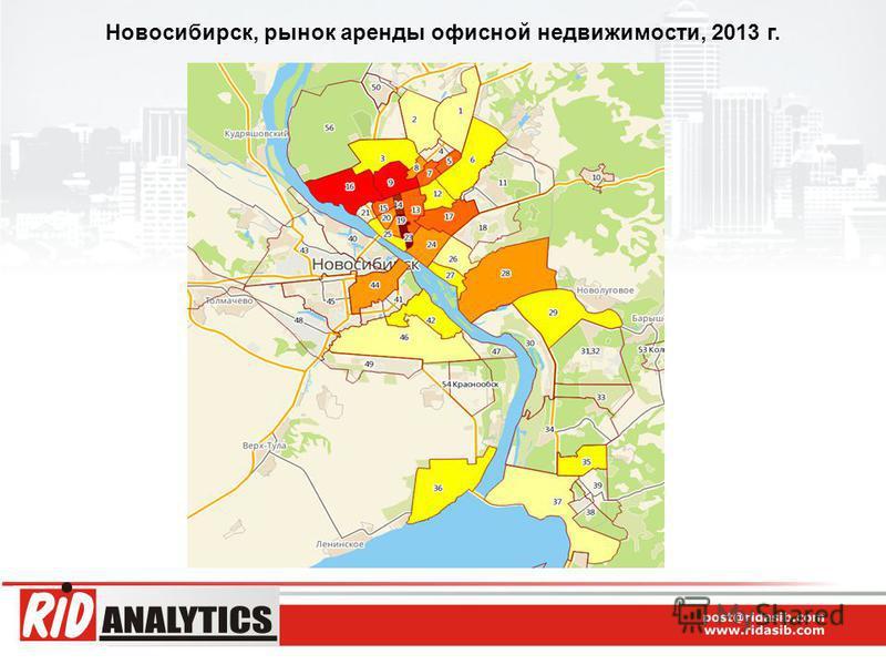 Новосибирск, рынок аренды офисной недвижимости, 2013 г.