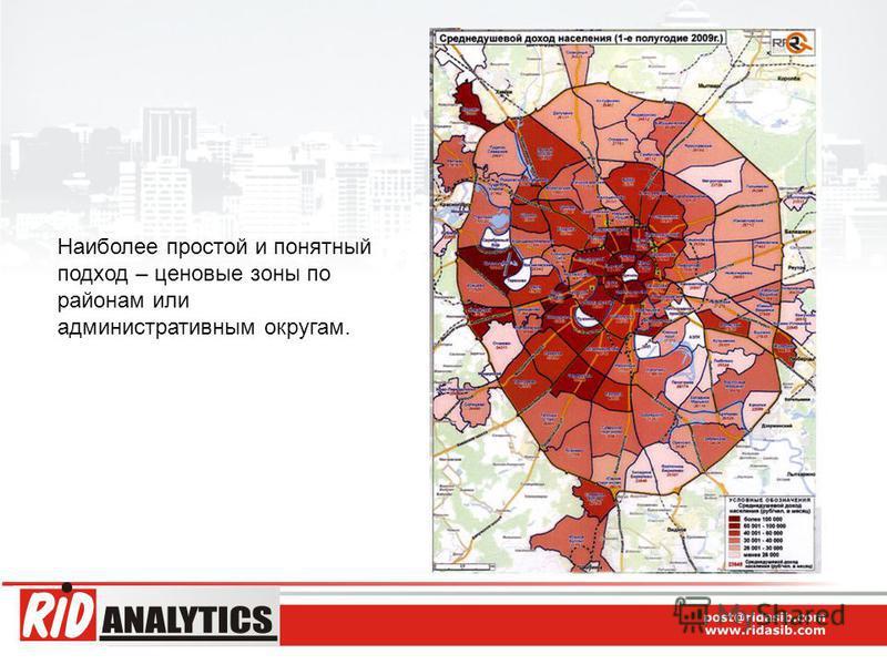 Наиболее простой и понятный подход – ценовые зоны по районам или административным округам.