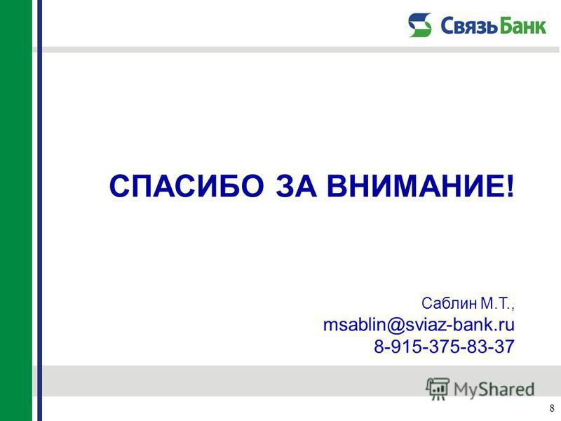 8 СПАСИБО ЗА ВНИМАНИЕ! Саблин М.Т., msablin@sviaz-bank.ru 8-915-375-83-37