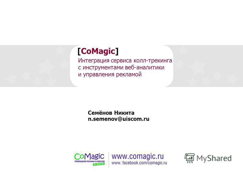 [CoMagic] Интеграция сервиса колл-трекинга с инструментами веб-аналитики и управления рекламой Семёнов Никита n.semenov@uiscom.ru