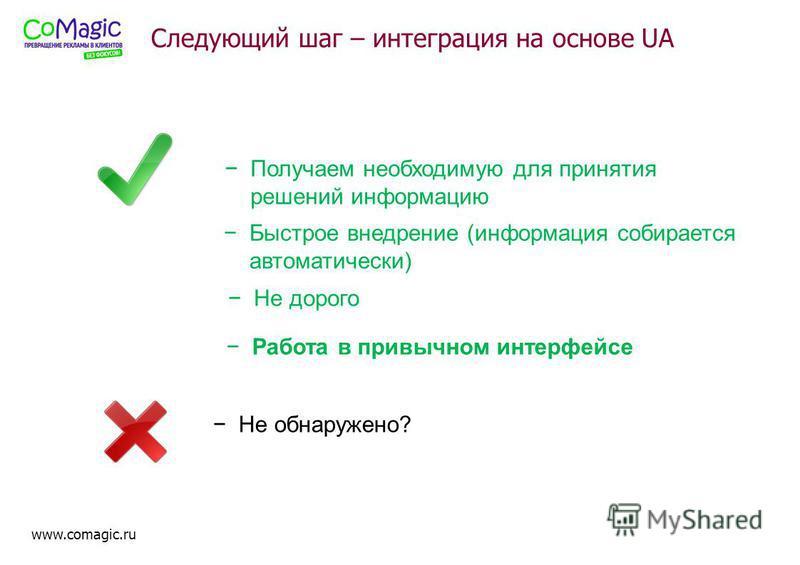 www.comagic.ru Не обнаружено? Получаем необходимую для принятия решений информацию Быстрое внедрение (информация собирается автоматически) Не дорого Работа в привычном интерфейсе Следующий шаг – интеграция на основе UA