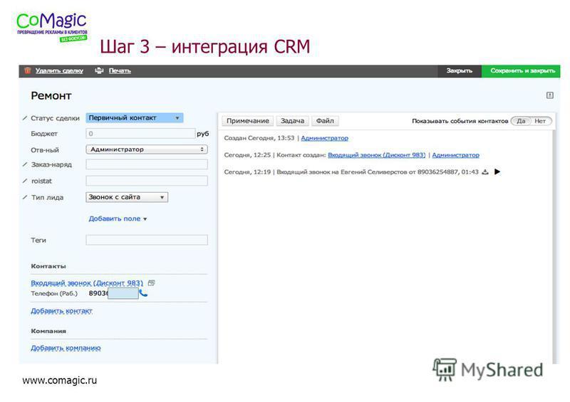 www.comagic.ru Шаг 3 – интеграция CRM