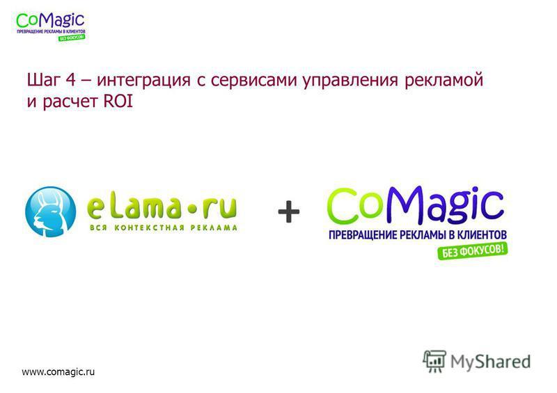 + Шаг 4 – интеграция с сервисами управления рекламой и расчет ROI