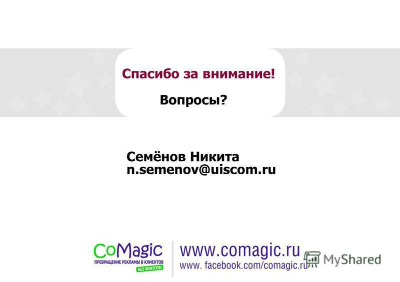Вопросы? Спасибо за внимание! Семёнов Никита n.semenov@uiscom.ru