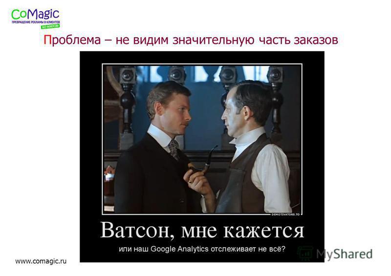 www.comagic.ru Проблема – не видим значительную часть заказов