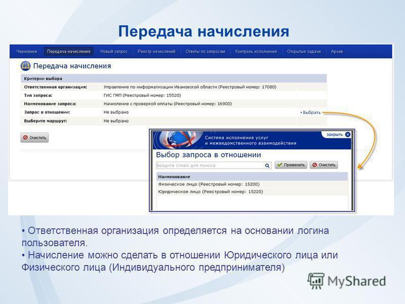 Передача начисления Ответственная организация определяется на основании логина пользователя. Начисление можно сделать в отношении Юридического лица или Физического лица (Индивидуального предпринимателя)