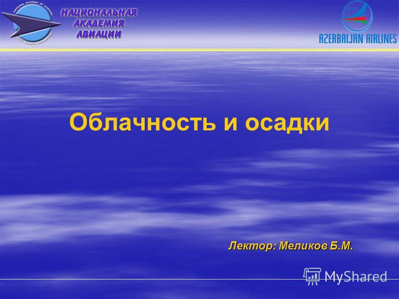 Облачность и осадки Лектор: Меликов Б.М.