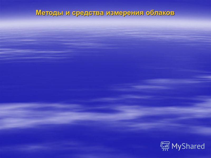 Методы и средства измерения облаков