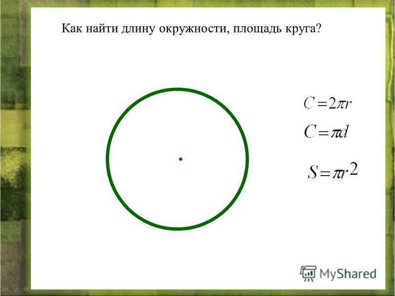 Как найти длину окружности, площадь круга?