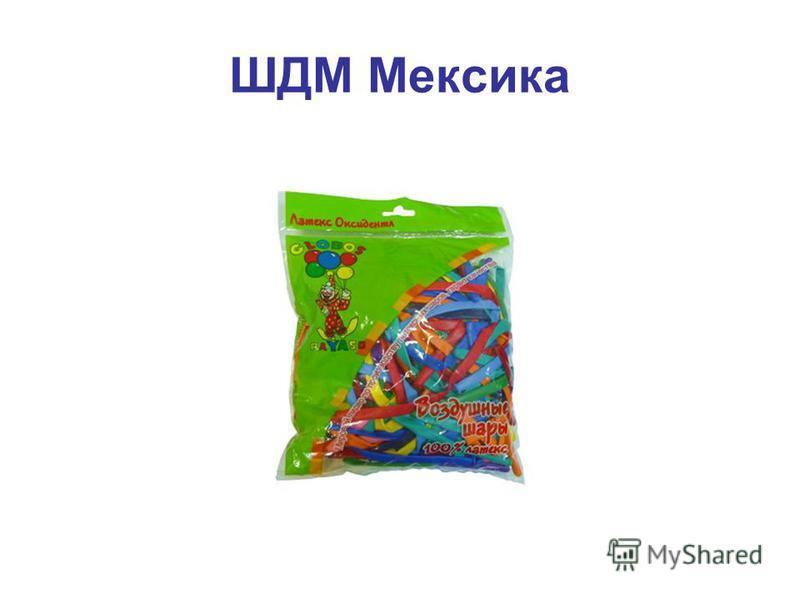 Изделия из ШДМ Мексиканские ШДМ (производитель Latex Occidental Exportadora, торговая марка GLOBOS PAYASO): поставляются ШДМ типа