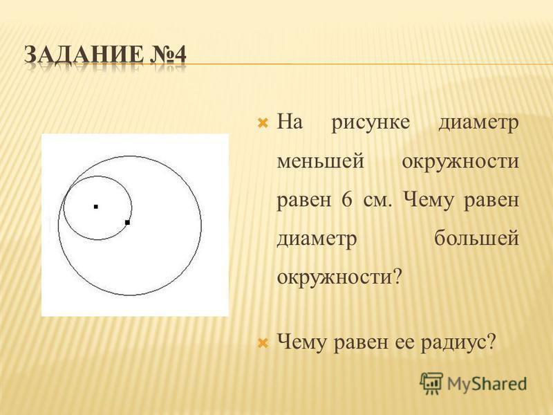 На рисунке диаметр меньшей окружности равен 6 см. Чему равен диаметр большей окружности? Чему равен ее радиус?...