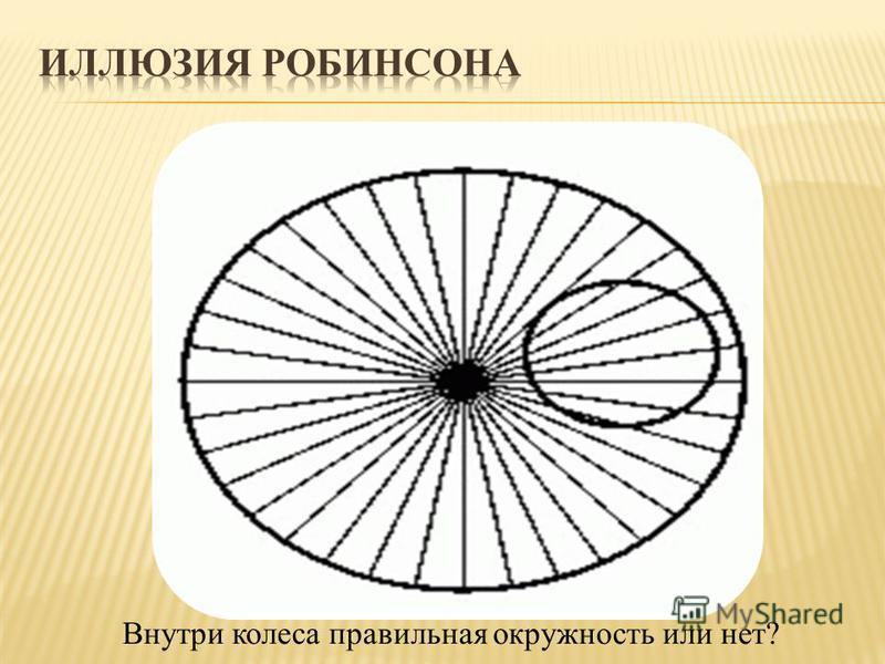 Внутри колеса правильная окружность или нет?
