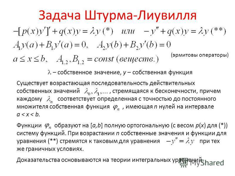 Задача Штурма-Лиувилля – собственное значение, y – собственная функция Существует возрастающая последовательность действительных собственных значений, стремящаяся к бесконечности, причем каждому соответствует определенная с точностью до постоянного м