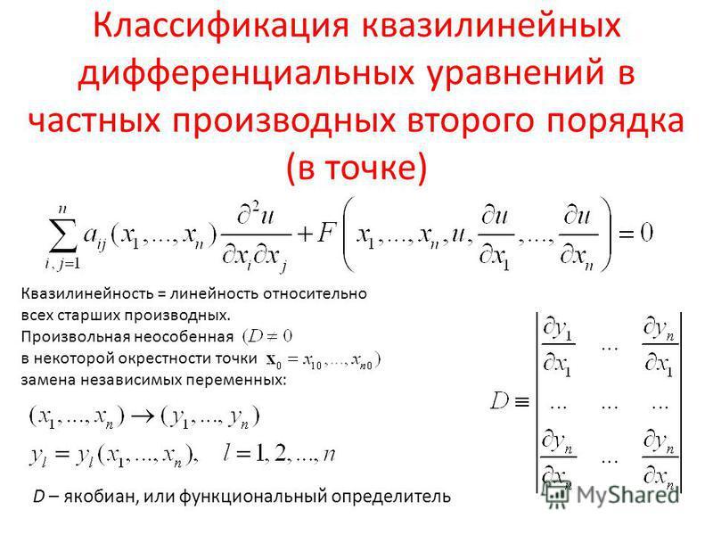 Классификация квазилинейных дифференциальных уравнений в частных производных второго порядка (в точке) Квазилинейность = линейность относительно всех старших производных. Произвольная неособенная в некоторой окрестности точки замена независимых перем