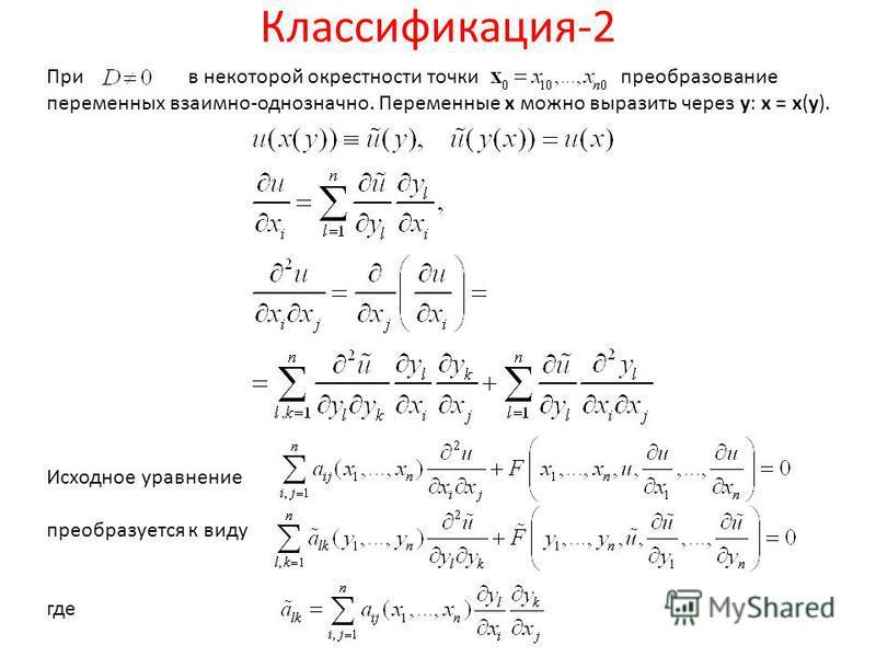 Классификация-2 При в некоторой окрестности точки преобразование переменных взаимно-однозначно. Переменные x можно выразить через y: x = x(y). Исходное уравнение преобразуется к виду где