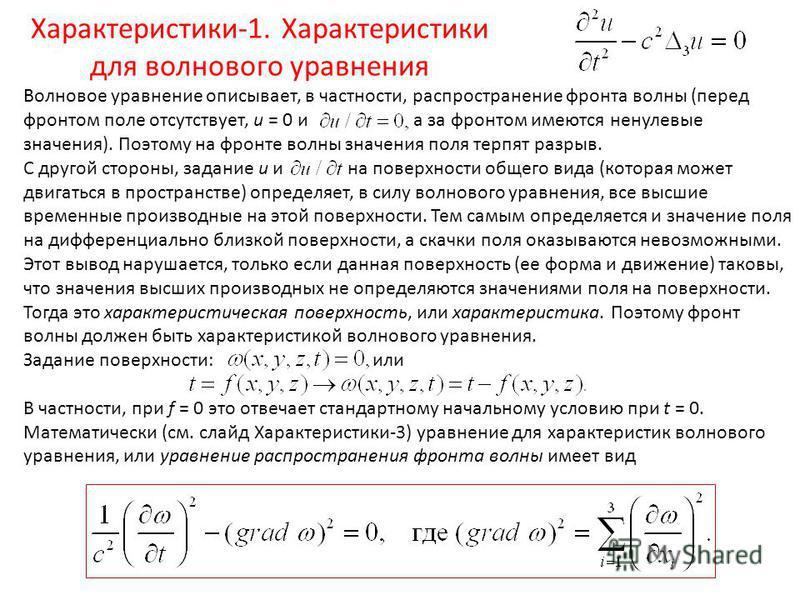 Характеристики-1. Характеристики для волнового уравнения Волновое уравнение описывает, в частности, распространение фронта волны (перед фронтом поле отсутствует, u = 0 и а за фронтом имеются ненулевые значения). Поэтому на фронте волны значения поля