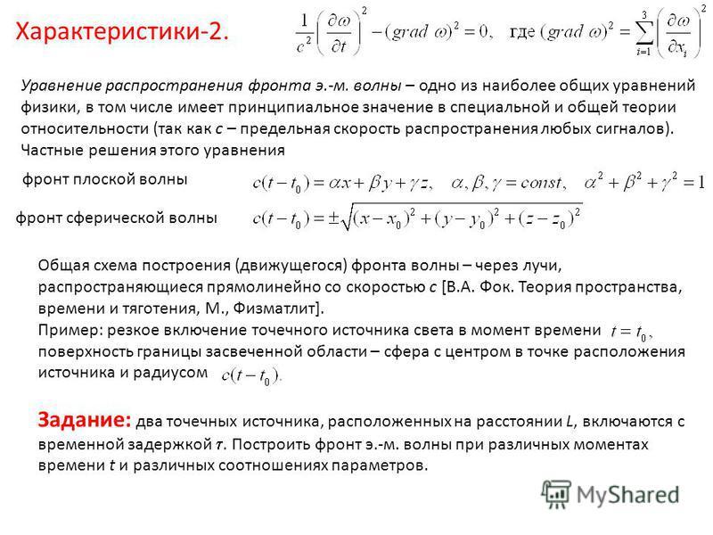 Характеристики-2. Уравнение распространения фронта э.-м. волны – одно из наиболее общих уравнений физики, в том числе имеет принципиальное значение в специальной и общей теории относительности (так как c – предельная скорость распространения любых си