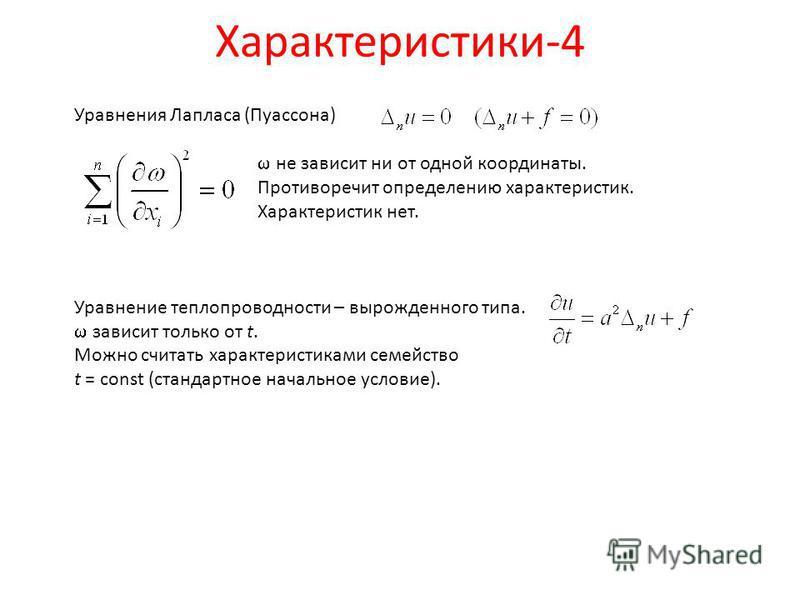 Характеристики-4 Уравнения Лапласа (Пуассона) не зависит ни от одной координаты. Противоречит определению характеристик. Характеристик нет. Уравнение теплопроводности – вырожденного типа. зависит только от t. Можно считать характеристиками семейство