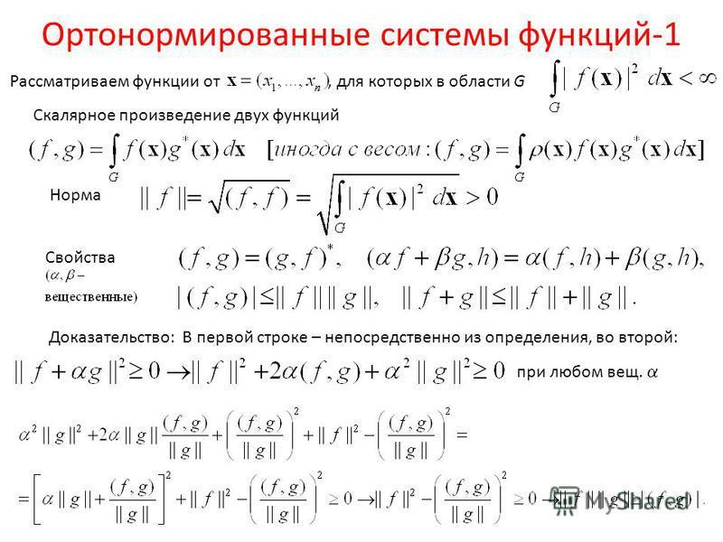 Ортонормированные системы функций-1 Рассматриваем функции от, для которых в области G Скалярное произведение двух функций Норма Свойства Доказательство: В первой строке – непосредственно из определения, во второй: при любом вещ.