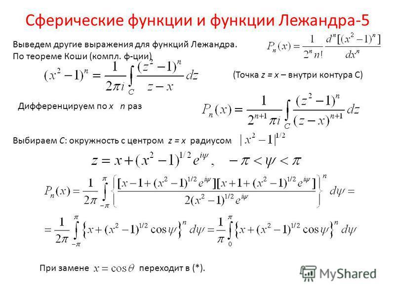 Сферические функции и функции Лежандра-5 Выведем другие выражения для функций Лежандра. По теореме Коши (компл. ф-ции) (Точка z = x – внутри контура С) Дифференцируем по х n раз Выбираем С: окружность с центром z = x радиусом При замене переходит в (