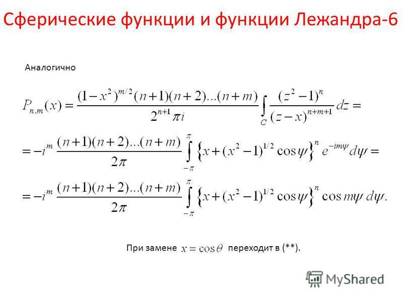 Сферические функции и функции Лежандра-6 Аналогично При замене переходит в (**).