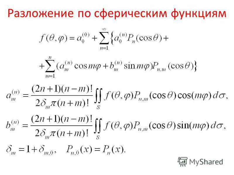 Разложение по сферическим функциям