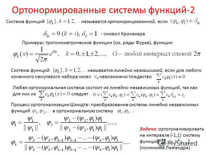 Ортонормированные системы функций-2 Система функций называется ортонормированной, если - символ Кронекера Примеры: тригонометрические функции (см. ряды Фурье), функции Система функций называется линейно независимой, если для любого конечного ненулево