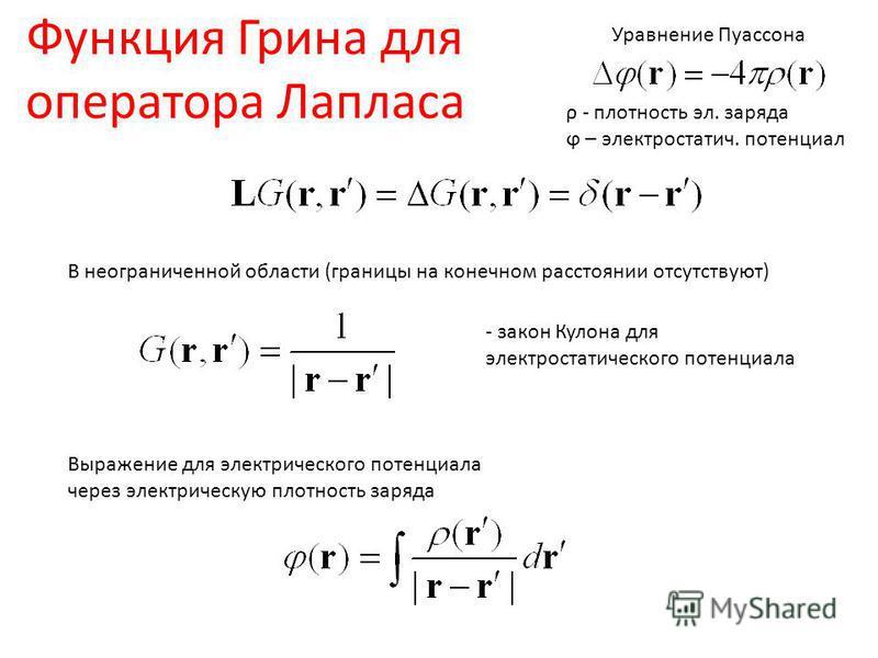 Функция Грина для оператора Лапласа В неограниченной области (границы на конечном расстоянии отсутствуют) Выражение для электрического потенциала через электрическую плотность заряда - закон Кулона для электростатического потенциала ρ - плотность эл.