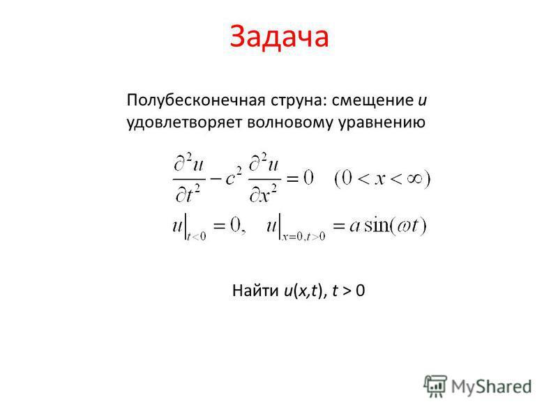 Задача Полубесконечная струна: смещение u удовлетворяет волновому уравнению Найти u(x,t), t > 0