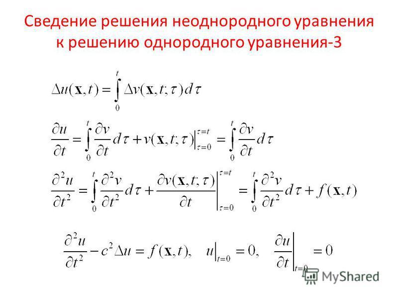 Сведение решения неоднородного уравнения к решению однородного уравнения-3