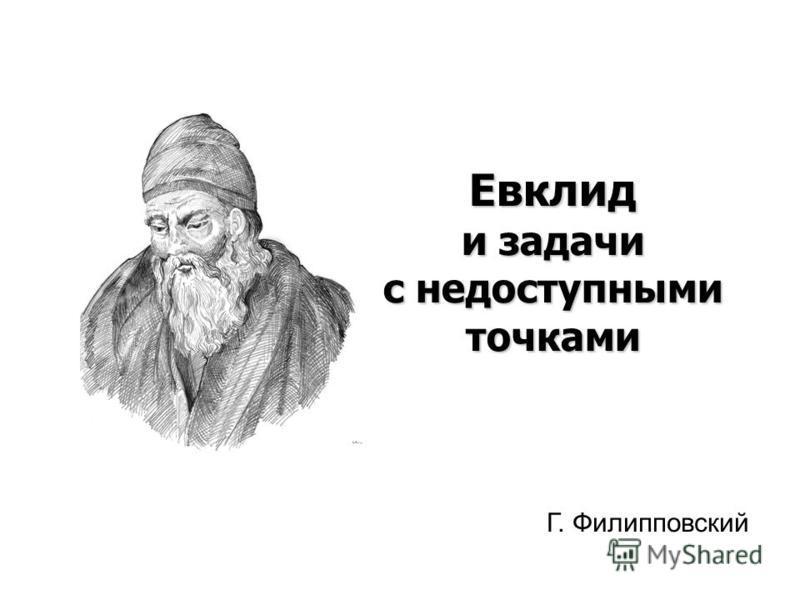 Евклид и задачи с недоступными точками Г. Филипповский