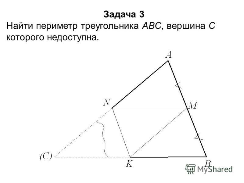 Задача 3 Найти периметр треугольника АВС, вершина С которого недоступна.