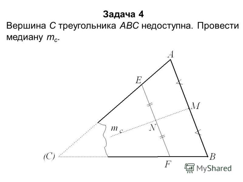 Задача 4 Вершина С треугольника АВС недоступна. Провести медиану m c.