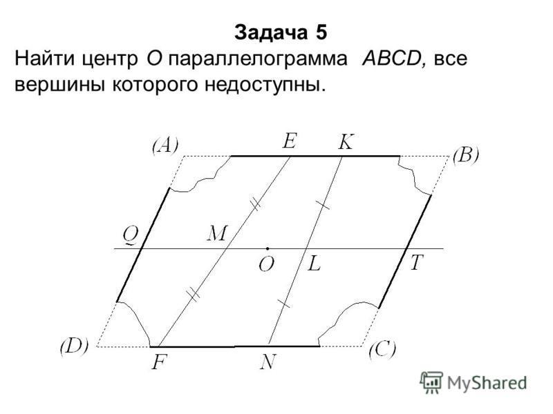 Задача 5 Найти центр О параллелограмма АВСD, все вершины которого недоступны.