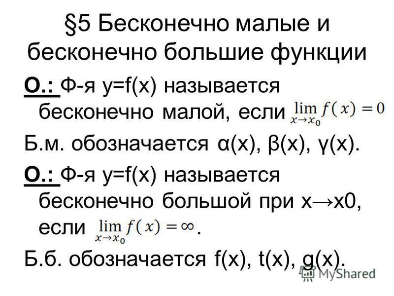 §5 Бесконечно малые и бесконечно большие функции О.: Ф-я y=f(x) называется бесконечно малой, если Б.м. обозначается α(х), β(х), γ(х). О.: Ф-я y=f(x) называется бесконечно большой при х 0, если. Б.б. обозначается f(x), t(x), g(x).