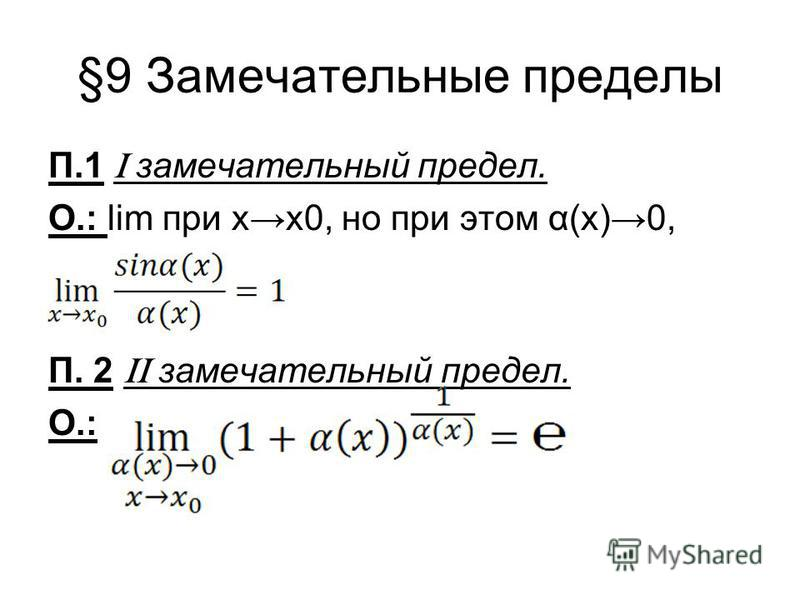 §9 Замечательные пределы П.1 I замечательный предел. О.: lim при х 0, но при этом α(х)0, П. 2 II замечательный предел. О.: