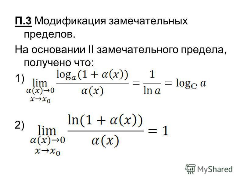 П.3 Модификация замечательных пределов. На основании II замечательного предела, получено что: 1) 2)