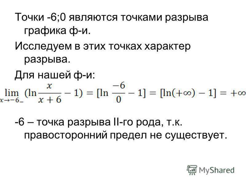 Точки -6;0 являются точками разрыва графика ф-и. Исследуем в этых точках характер разрыва. Для нашей ф-и: -6 – точка разрыва II-го рода, т.к. правосторонний предел не существует.