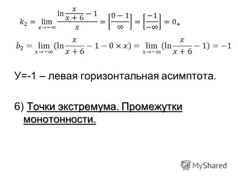 У=-1 – левая горизонтальная асимптота. Точки экстремума. Промежутки монотонносты. 6) Точки экстремума. Промежутки монотонносты.