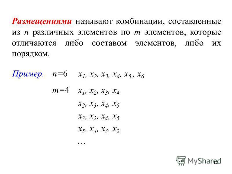 10 Размещениями называют комбинации, составленные из n различных элементов по m элементов, которые отличаются либо составом элементов, либо их порядком. Пример.n=6x 1, x 2, x 3, x 4, x 5, x 6 m=4x 1, x 2, x 3, x 4 x 2, x 3, x 4, x 5 x 3, x 2, x 4, x