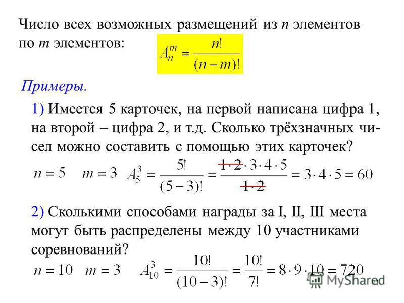 11 Число всех возможных размещений из n элементов по m элементов: Примеры. 1) Имеется 5 карточек, на первой написана цифра 1, на второй – цифра 2, и т.д. Сколько трёхзначных чисел можно составить с помощью этих карточек? 2) Сколькими способами наград