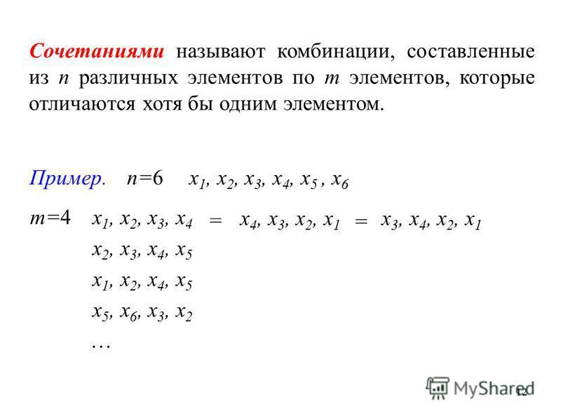 12 Сочетаниями называют комбинации, составленные из n различных элементов по m элементов, которые отличаются хотя бы одним элементом. Пример.n=6x 1, x 2, x 3, x 4, x 5, x 6 m=4x 1, x 2, x 3, x 4 x 2, x 3, x 4, x 5 x 1, x 2, x 4, x 5 x 5, x 6, x 3, x