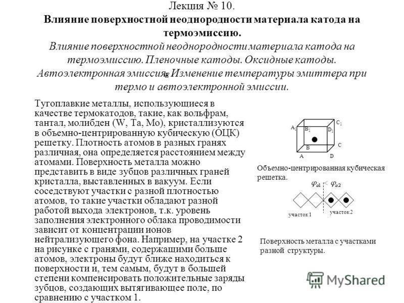Лекция 10. Влияние поверхностной неоднородности материала катода на термо эмиссию. Влияние поверхностной неоднородности материала катода на термо эмиссию. Пленочные катоды. Оксидные катоды. Автоэлектронная эмиссия. Изменение температуры эмиттера при