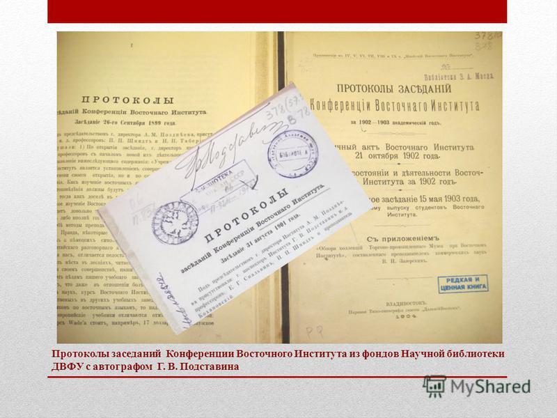 Протоколы заседаний Конференции Восточного Института из фондов Научной библиотеки ДВФУ с автографом Г. В. Подставина