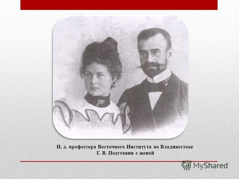 И. д. профессора Восточного Института во Владивостоке Г. В. Подставин с женой