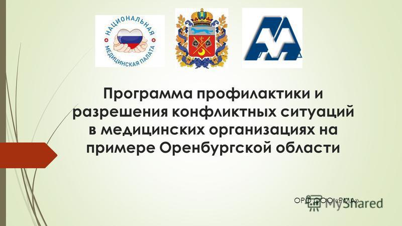 Программа профилактики и разрешения конфликтных ситуаций в медицинских организациях на примере Оренбургской области ОРО ООО «РМА»